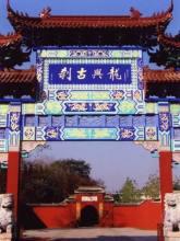 凤阳皇觉寺(龙兴寺)
