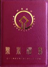 联合国教科文组织国际书画展证书图册
