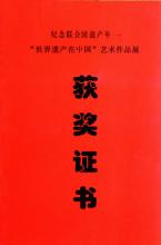 """""""世界遗产在中国""""艺术作品展证书图册"""