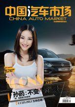《中国汽车市场》封面