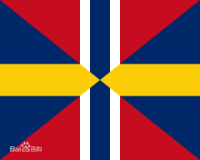丹麦国旗历史久远,也对其他很多国家,特别是北欧国家的国旗设计起了重图片