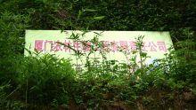 厦门农林生物工程有限责任公司图片