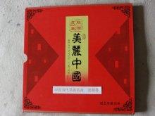 张晓冬作品印刷成邮票发行