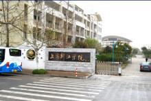 上海新江进修学院