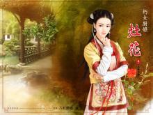 红杏泄春光 禾早-言情-杭州19楼