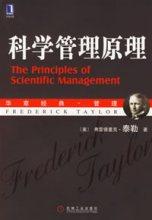 科学管理原理