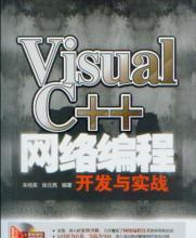 Visual C++网络编程开发与实战(源码和视频 更新中)