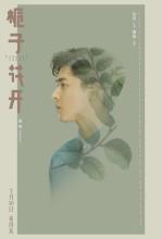 《栀子花开》饰演季彦