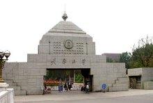 天津大学校园风光