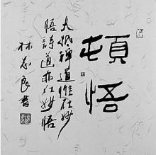 部分台湾书法交流作品