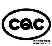 cqc图标