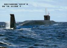 北风之神级核潜艇