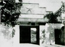 历史上的平湖中学