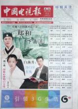 中国电视报