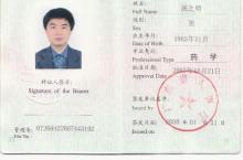 执业药师证书1
