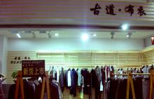 古道布衣店铺