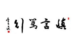 李长葓书画作品