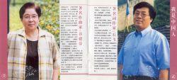 范琳琳和杨洪基共同演唱的《我是中国人》图片