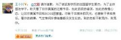 王小川 微博截图