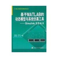 基于matlab的动态模型与系统仿真工具(simulink3.04.图片