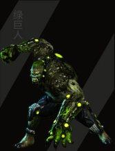 绿巨人2008手机版下载