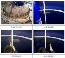 高分子复合材料修复搪瓷反应釜内壁局部破损