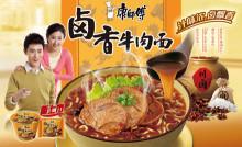 康师傅卤香牛肉方便面平面广告图片