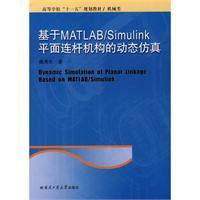 基于matlab/simulink平面连杆机构的动态仿真图片