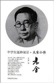 而后陆续发表了长篇小说赵子曰和二马奠定了他作为新文学