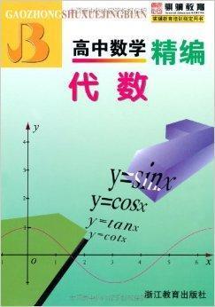 高中数学精编:代数图片