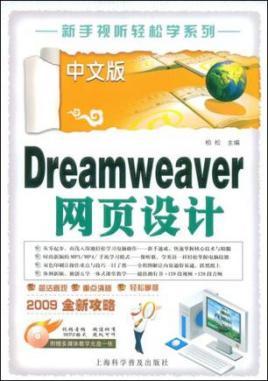 中文版dreamweaver网页设计图片