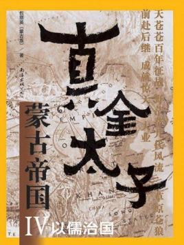 以��..�)ޚ)�y�N��Xg�Z_蒙古帝国 4·真金太子:以儒治国