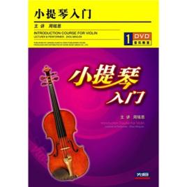 从这个意义上看,拉小提琴不应当是一件沉重痛苦的事情.图片