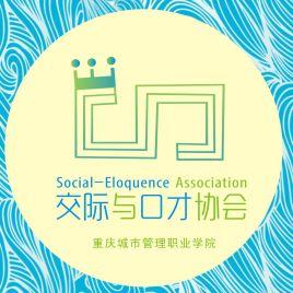 重庆城市职业学院际与才协