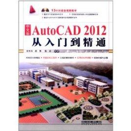 autocad 2012从入门到精通图片