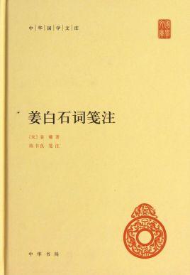 《白石道人歌曲》中有十七首自度曲,并注有旁谱,是流传至今的唯一图片