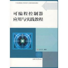 可编程控制器应用与实践教程图片