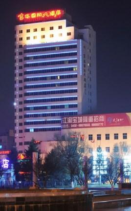 吉林国际大酒店(瑞心商旅酒店)图片