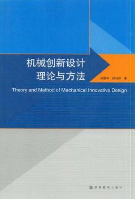 机械创新设计理论与方法图片