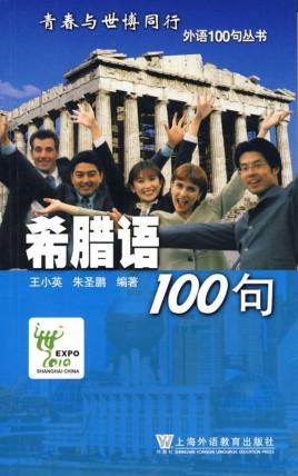 希腊语100句(青春与世博同行——外语100