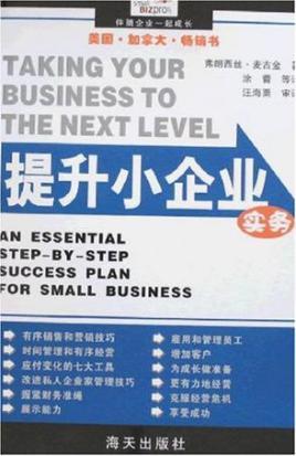小企业创业实务图片