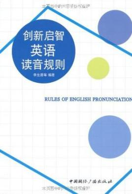创新启智英语读音规则图片