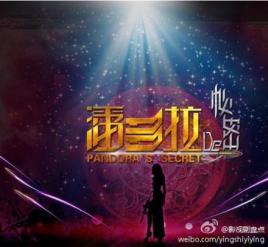 潘多拉的秘密(2013年叶璇主演内地电视剧)_百度 ...