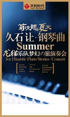 菊次郎的夏天——久石让钢琴曲龙猫乐队梦幻之旅图片