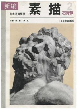 高清下载 大卫贝克汉姆头像 喻红大卫石膏像素描图片