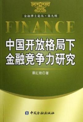 中国开放格局下金融竞争力研究 编辑