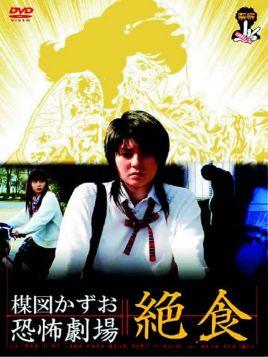 电影《绝食美女》海报