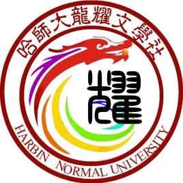 哈尔滨师范大学龙耀文学社图片