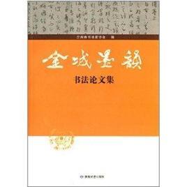 金城墨韵:书法论文集图片