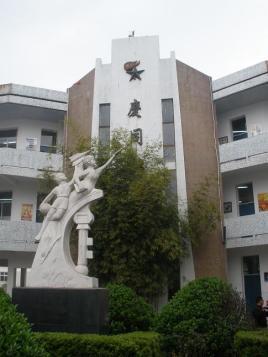 景宁实验二小_景宁县第二实验小学